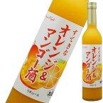 すてきなオレンジ&マンゴー酒 500ml [麻原酒造/埼玉県] 果実酒
