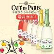 カフェ・ド・パリ よりどり6本(6本お選びください)750ml x 6本 フルーツ系スパークリングが好きな方にもおすすめです! 送料無料 あす楽対応