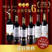ボルドー トリプル金賞受賞 赤ワイン6本セット 金賞総数18個 送料無料 あす楽対応 [ケース販売]