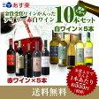 金賞受賞入り デイリーワイン 赤白 飲みくらべ10本セット 送料無料 あす楽対応