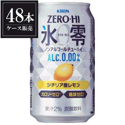 キリン ノンアルコール チューハイ ゼロハイ 氷零 レモン [缶] 350ml x 48本 [2ケース販売] ギフト プレゼント 敬老の日