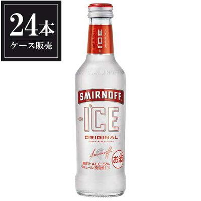 スミノフアイス 275ml x 24本 [ケース販売][2ケースまで同梱可能]あす楽対応 ギフト プレゼント 酒 サケ 敬老の日