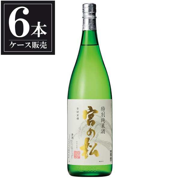 宮の松 特別純米酒 1.8L 1800ml x 6本 [ケース販売] [松尾酒造場/佐賀県 ]