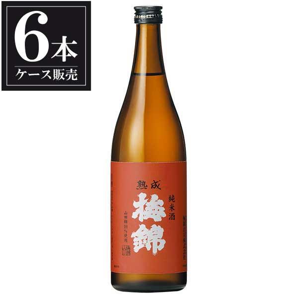梅錦 熟成 純米酒 720ml x 6本 [ケース販売] [梅錦山川/愛媛県 ]