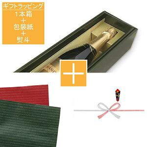 【ギフトラッピング】ボトル1本箱+包装紙+熨斗 ギフト プレゼント 敬老の日