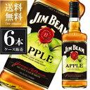 【送料無料】ジムビーム アップル 45度 700ml x 6
