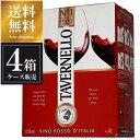 タヴェルネッロ ロッソ 3L 3000ml x 4本 [ケース販売] バック イン ボックス ワイン TAVERNELLO BIANCO ITALIA CAVIRO BIB [イタリア/赤ワイン]