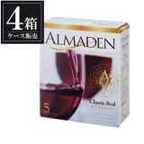アルマデン クラシック レッド 5L 5000ml x 4本 赤ワイン ボックスワイン [ケース販売] あす楽対応 [アメリカ 赤ワイン] 母の日 父の日 ギフト