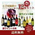 デイリーワイン 赤白 12本セット 送料無料 あす楽対応 [ケース販売]