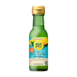 ポッカサッポロ ポッカレモン 有機シチリア産ストレート果汁 [瓶] 120ml x 48本[2ケース販売] 送料無料(本州のみ) [ポッカサッポロ 日本 飲料 JK03] 母の日 父の日 ギフト