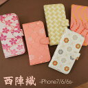 西陣織 スマホケース 手帳型 iPhone7 iPhone6 iPhone6s 西陣織 スマートフォンケース アイフォン 日本の伝統 絹織物 和 メール便送料無料