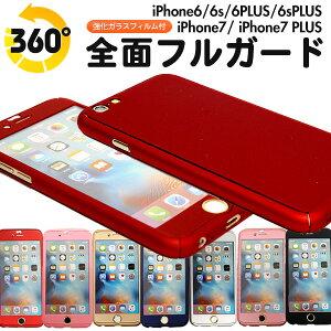 4544a967c8 メール便送料無料 iPhone7 iPhone7PLUS iPhone6 iPhone6s iPhone6PLUS iPhone6sPLUS 360度  全面フルガード ハード ケース