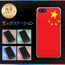 【訳ありだからこの価格!!】iPhone5 / iPhone5s 共用 (docomo/au/SoftBank) 光るスマホケース(657 中国) 【アイフォン/IPHONE5/IPHONE5S/スマホ/ケース/カバー】【P06Dec14】