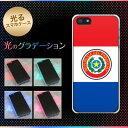 【訳ありだからこの価格!!】iPhone5 / iPhone5s 共用 (docomo/au/SoftBank) 光るスマホケース(662 パラグアイ) 【アイフォン/IPHONE5/IPHONE5S/スマホ/ケース/カバー】【P06Dec14】