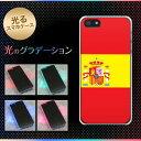 【訳ありだからこの価格!!】iPhone5 / iPhone5s 共用 (docomo/au/SoftBank) 光るスマホケース(663 スペイン) 【アイフォン/IPHONE5/IPHONE5S/スマホ/ケース/カバー】【P06Dec14】