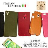 イタリアンレザー 全機種対応 まるっと全貼り 本革 スマホケース 皮 iPhone11 iPhone XR 11 Pro X 8 7 Xperia aquos メール便送料無料