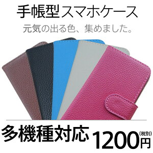 iPhone6sケース iphone6ケース 5S 5 手帳型ケース 手帳型ケース ほぼ全機種対応 スマホケース ...