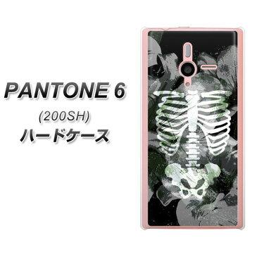 PANTONE6 200SH DisneyMobile DM014SH 共用 ケース / カバー【UB885 明鏡止水 素材クリア】 UV印刷 (パントン6/200SH/ディズニーモバイル/DM014SH)【スマホケース・スマートフォンケース専門店】