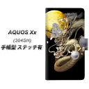 SoftBank AQUOS Xx 304SH 手帳型スマホケース【ス...