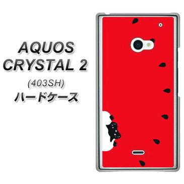 AQUOS CRYSTAL 2 403SH ハードケース / カバー【IA812 すいかをかじるネコ 素材クリア】 UV印刷 ★高解像度版(アクオス クリスタル2 403SH/403SH/スマホケース)
