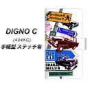DIGNO C 404KC 手帳型スマホケース【ステッチタイプ】【YJ...