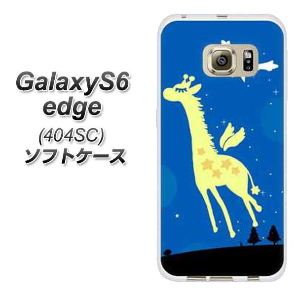 Galaxy S6 edge 404SC TPU ソフトケース / やわらかカバー【VA847 空飛ぶキリン 素材ホワイト】 UV印刷 シリコンケースより堅く、軟性のあるTPU素材(ギャラクシーS6 エッジ 404SC/404SC/スマホケース)