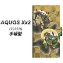 softbank AQUOS Xx2 502SH 手帳型スマホケース【653 風神雷神-金市松】(アクオス ダブルエックス2 502SH/502SH/スマホケース/手帳式)