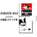 softbank AQUOS Xx2 502SH 手帳型スマホケース 【ステッチタイプ】【YD918 フレンチブルドッグ04】(アクオス ダブルエックス2 502SH/502SH/スマホケース/手帳式)