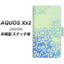softbank AQUOS Xx2 502SH 手帳型スマホケース 【ステッチタイプ】【YJ411 からくさ 模様 ブルー】(アクオス ダブルエックス2 502SH/502SH/スマホケース/手帳式)