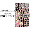 AQUOS Xx2 mini 503SH 手帳型スマホケース 【ステッチタイプ】【AG870 骸骨うさぎとスイーツ ブラック】(アクオス ダブルエックス2 ミニ 503SH/503SH/スマホケース/手帳式)