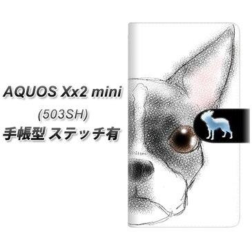AQUOS Xx2 mini 503SH 手帳型スマホケース 【ステッチタイプ】【YD850 ボストンテリア01】(アクオス ダブルエックス2 ミニ 503SH/503SH/スマホケース/手帳式)
