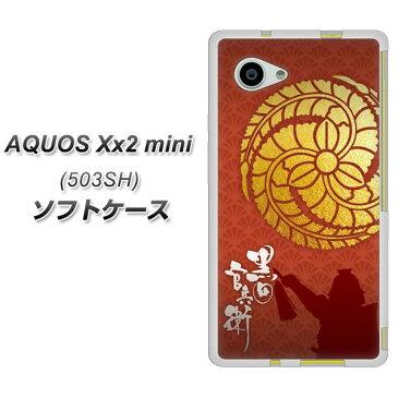 AQUOS Xx2 mini 503SH TPU ソフトケース / やわらかカバー【AB821 黒田官兵衛 素材ホワイト】 UV印刷 シリコンケースより堅く、軟性のあるTPU素材(アクオス ダブルエックス2 ミニ 503SH/503SH/スマホケース)