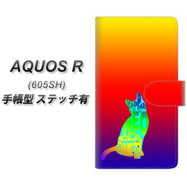 AQUOS R 605SH 手帳型スマホケース 【ステッチタイプ】【YJ406 ネコ カラフル 1】(アクオスR 605SH/605SH/スマホケース/手帳式)