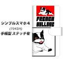 softbank シンプルスマホ4 704SH 手帳型 スマホケース カバー 【ステッチタイプ】【YD918 フレンチブルドッグ04】
