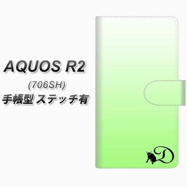 softbank AQUOS R2 706SH 手帳型 スマホケース カバー 【ステッチタイプ】【YI845 イニシャル ネコ D】