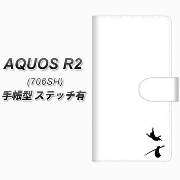 softbank AQUOS R2 706SH 手帳型 スマホケース カバー 【ステッチタイプ】【YI865 イニシャル ネコ X】