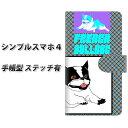 softbank シンプルスマホ4 707SH 手帳型 スマホケース カバー 【ステッチタイプ】【YD919 フレンチブルドッグ05】