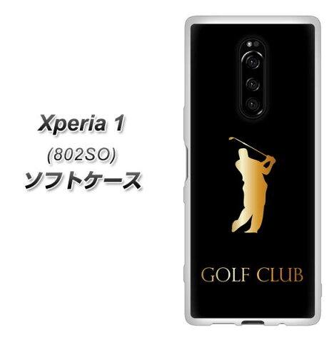 softbank Xperia1 802SO TPU ソフトケース カバー 【610 GOLFCLUB 素材ホワイト】