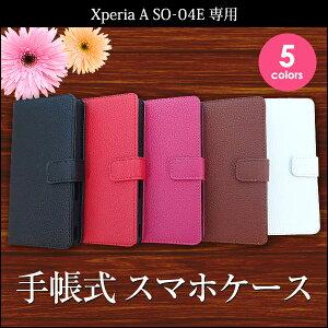 スタンド機能付き!Xperia A SO-04E / Xperia Z2 SO-03F / Xperia Z1f SO-02F 手帳式スマホケー...