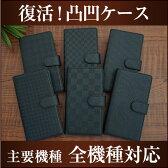 スマホケース 手帳型 主要機種 全機種対応 「 凸凹 BLACK6 」 iPhone7 Plus iPhone6s iPhone5s Xperia XZ X compact SO-01J SO-02J SH-02J iPod touch メール便送料無料