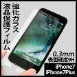 iPhone7 iPhone7Plus 対応 強化ガラス 液晶保護フィルム 0.3mm 表面硬度9H 衝撃吸収 iPhone7専用 iPhone7Plus専用 携帯液晶保護シール 液晶保護フィルター 液晶保護シート メール便送料無料