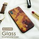 スマホケース 多機種対応 強化ガラス【 べっ甲風 名入れ 】名前入れ iphone se2 iPhone11 Pro ……