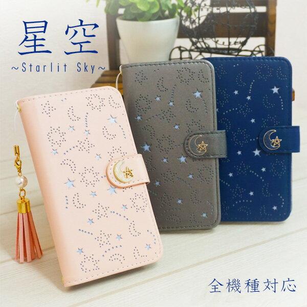 スマホケース手帳型全機種対応スタンド星星空デコポケット付きストラップ穴iphonese2iphonese2020iphone7i