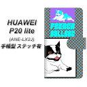 HUAWEI P20 lite ANE-LX2J 手帳型 スマホケース カバー 【ステッチタイプ】【YD919 フレンチブルドッグ05】