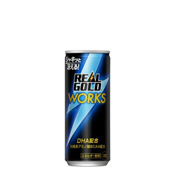 【3ケースセット】リアルゴールドワークス 250ml缶 ドリンク ジュース ソフトドリンク