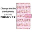 Disney Mobile on docomo DM-01H 手帳型スマホケース 【ステッチタイプ】【AG862 イチゴウサギ(ラビベリー)のボーダースイーツ ピンク】(ディズニーモバイル DM-01H/DM01H/スマホケース/手帳式)