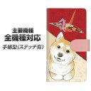 スマホケース 手帳型 全機種対応 カード収納 ステッチタイプ 【YJ009 柴犬 和柄 折り鶴】 Xper……