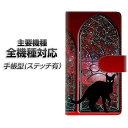 スマホケース 手帳型 全機種対応 カード収納 ステッチタイプ 【YJ333 窓辺猫 黒ネコ 赤】 Xper……