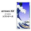 docomo arrows NX F-02H TPU ソフトケース /...