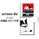 arrows Be F-05J 手帳型スマホケース 【ステッチタイプ】【YD918 フレンチブルドッグ04】(アローズ ビー F-05J/F05J/スマホケース/手帳式)